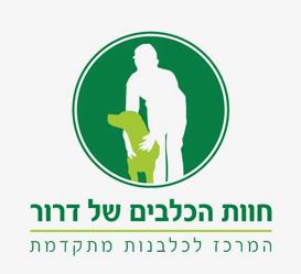 אילוף כלבים - חוות הכלבים של דרור